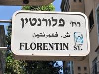 שלט רח' פלורנטין תל אביב / צלם: תמר מצפי